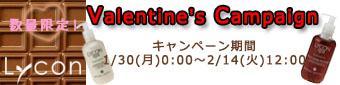 LyconJapan Valentine2017